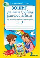 Зош. з письма і розв. мовл., 2 кл., Ч.2. (рос) ISBN 978-617-656-176-7
