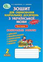 Українська мова, 2 кл., Зошит для оцінюв. навч. досягн., Ч.1. ISBN 978-617-656-187-3