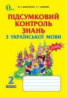 Українська мова, 2 кл., Підсумковий контроль знань ISBN 978-617-656-199-6