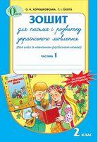 Зош. з письма і розв. мовл., 2 кл., Ч.1. (рос) ISBN 978-617-656-175-0
