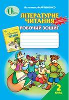 Літературне читання, 2 кл., Робочий зошит ISBN 978-617-656-195-8