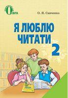 Літературне читання Я люблю читати, 2 кл., Навч. посібник ISBN 978-617-656-185-9