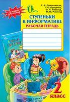 Сходинки до інформатики, 2 кл., Робочий зошит (рос.) ISBN 978-617-656-198-9