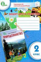 Зошит друга природи, 2 кл. (НОВА ПРОГРАМА) (рос.)