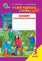 У світі рідного слова, 3 кл. Зош. з розв. мовл., ISBN 978-617-656-319-8