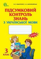 Українська мова, 3 кл., Підсумковий контроль знань ISBN 978-617-656-315-0