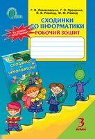 Сходинки до інформатики, 3 кл., Робочий зошит ISBN 978-617-656-312-9