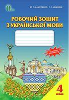Робочий зошит з української мови, 4 кл.