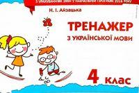 Тренажер з української мови, 4 кл.