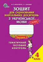 Зошит для оцінювання навчальних досягнень з української мови, 4 кл., Ч.2