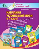 Навчання української мови, 4 кл. Посібник для вчителя