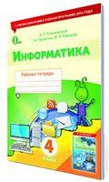 Інформатика. Робочий зошит. 4 кл. (НОВА ПРОГРАМА) (рос.)