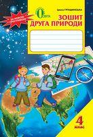 Зошит друга природи для 4 класу, Грущинська І.В.  (нова програма 2015 рік).