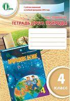 Зошит друга природи, 4 кл. (НОВА ПРОГРАМА) (рос.)