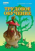 Трудове навчання, 4 кл. (рос.)