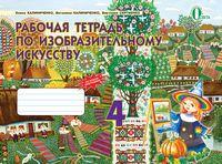 Образотворче мистецтво. Робочий зошит-альбом, 4 кл. (рос.)