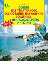 Зошит для тематичного оцінювання навчальних досягнень з природознавства у 4 класі, Грущинська І. В. (нова програма 2015 рік).