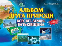 Альбом друга природи для 4 класу, Грущинська І. В.,  (нова програма 2015 рік).