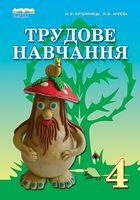 Трудове навчання 4 клас, Сидоренко В.К., Котелянець Н.В. (нова програма 2015 рік).