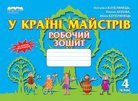 У країні майстрів. Робочий зошит для 4 класу, Котелянець Н. В.  (нова програма 2015 рік).