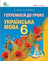 Готуємося до уроку. Українська мова. 6 клас. Посібник для вчителя для знз з навчанням російською мовою (укр. мова)