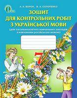 Зошит для контрольних робіт з української мови, 7 кл.
