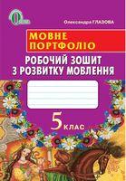 Зошит з розвитку мовлення, 5 кл., Мовне портфоліо ISBN 978-617-656-227-6