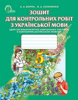 Українська мова, 5 кл., Зошит для к.р., (рос.). ISBN 978-617-656-229-0