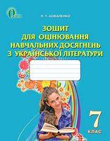 Зошит для оцінювання навчальних досягнень з української літератури, 7 кл.