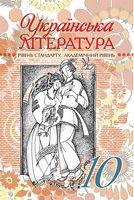 Українська література. Рівень стандарту, академічний рівень, 10 кл.