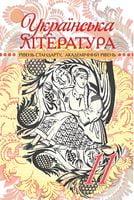 Українська література. Рівень стандарту, академічний рівень, 11 кл.