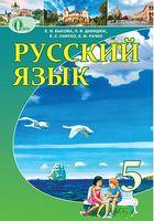 Російська мова, 5 кл. (рос.)