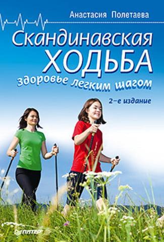 Скандинавская ходьба. Здоровье легким шагом. 2-е издание - фото 1
