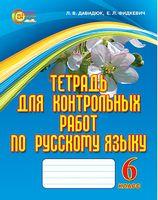 Зошит для контрольних робіт з російської мови, 6 кл. (рос.)