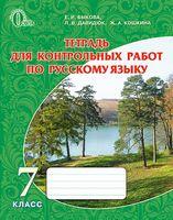 Зошит для контрольних робіт з російської мови, 7 кл. (рос.)