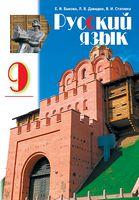 Російська мова, 9 кл. (для ЗНЗ із російською мовою навчання) (рос.)(Стара програма)