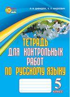Давидюк Л. В./Російська мова, 5 кл., Зошит для к.р., (5-й рік навч.). ISBN 978-966-97266-7-4