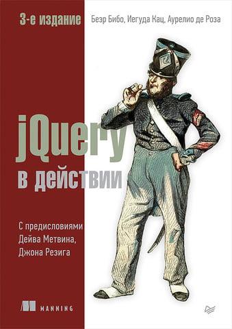 jQuery в действии. 3-е издание - фото 1