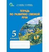 Бикова К. І./Зошит з розвитку мовлення, 5 кл., (рос). ISBN 978-617-656-244-3