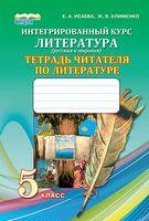 Ісаєва Е. А./Література (інтегрований курс), 5 кл., Зошит читача, (рос). ISBN 978-966-2542-48-6