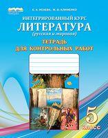 Література (інтегрований курс), 5 кл., Зошит для к. р. (рос). ISBN 978-966-2542-49-3