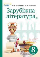 Зарубіжна література, 8 кл.  (НОВА ПРОГРАМА)