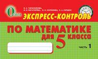 Експрес -контроль  з математики, 5 кл. № 1 (рос.)