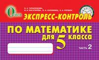 Експрес -контроль  з математики, 5 кл. № 2 (рос.)