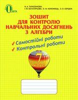 Зошит для контролю навчальних досягнень з алгебри, 7 кл.