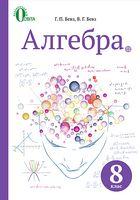 Алгебра, Підручник  8 кл. (НОВА ПРОГРАМА)
