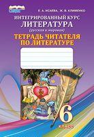 Ісаєва Е.А./Література (інтегрований курс), 6 кл., Зошит читача (рос.) ISBN 978-966-2542-76-9
