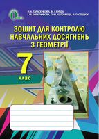Зошит для контролю навчальних досягнень з геометрії, 7 кл. (НОВА ПРОГРАМА)