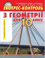 Експрес-контроль з геометрії, 10 кл. Академічний рівень