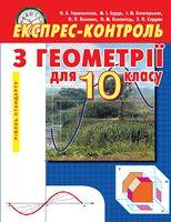 Експрес-контроль з геометрії, 10 кл. Рівень стандарту